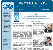 SPE_Newsletter